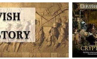 History of Judaism 2